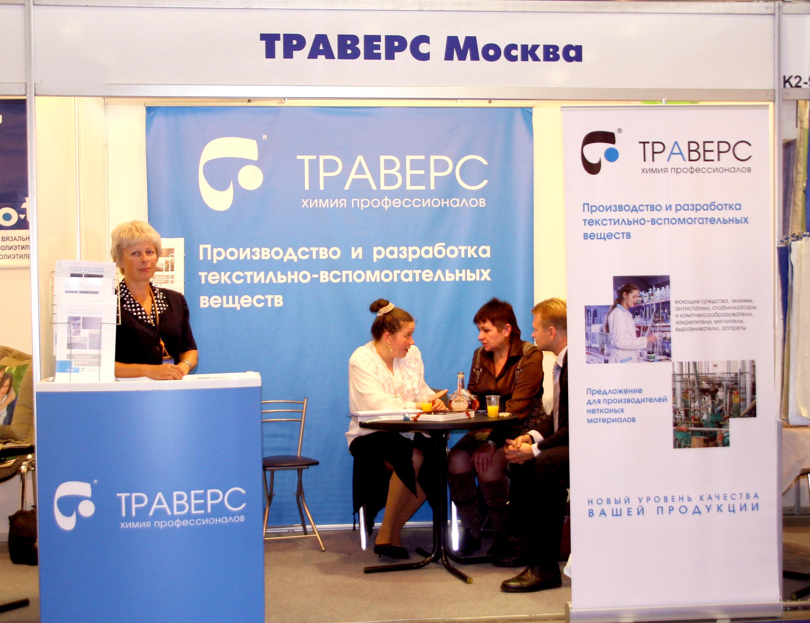 Фото ТРАВЕРС на ТЕКСТИЛЬЛЕГПРОМ-2012
